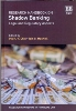 Research Handbook on Shadow Banking Legal and Regulatory Aspects